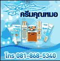 บ.ครีมหมอจุฬา ทรัพย์ทวีคูณ จำกัด - creammochula.com