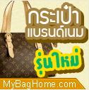 ร้าน Mybaghome - mybaghome.com