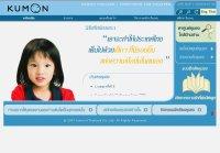 คุมองไทยแลนด์ - kumonthailand.com
