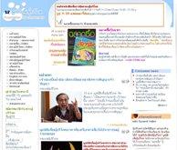 มูลนิธิเพื่อผู้บริโภค - consumerthai.org
