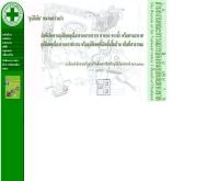 สำนักงานคณะกรรมการป้องกันอุบัติภัยแห่งชาติ - safety.thaigov.net