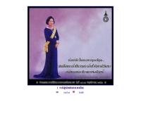สภากาชาดไทย - redcross.or.th