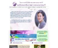 โครงการเทคโนโลยีสารสนเทศตามพระราชดำริ สมเด็จพระเทพฯ - princess-it.org