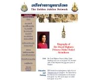 พระราชประวัติสมเด็จพระเทพรัตนราชสุดาสยามบรมราชกุมารี - kanchanapisek.or.th/biography/sirindhorn/index.th.html