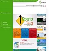 อินเทอร์เน็ตไทยแลนด์ - inet.co.th