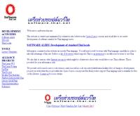 เครือข่ายซอฟต์แวร์ไท - software.thai.net