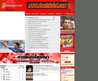 ฮ็อตลีก - hotleague.com
