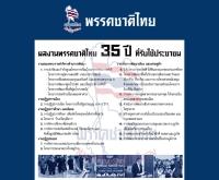 พรรคชาติไทย - chartthai.or.th/