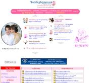 เว็ดดิ้งสแควร์ - weddingsquare.com/