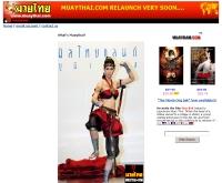 มวยไทย - muaythai.com