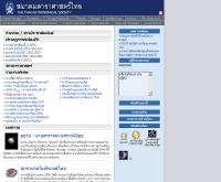 สมาคมนักดาราศาสตร์แห่งประเทศไทย - thaiastro.nectec.or.th