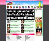 สยามสแควร์ เว็บไซต์ - siam2.com/