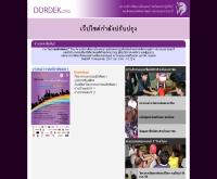 ด. เด็ก - dordek.org/