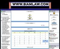 กฎหมายสยาม - siamlaw.com/