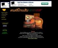 ดนตรีไทยเดิม - mitethai.tripod.com