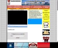 โลกวิศวกรรมของคนไทย - thaiengineering.com