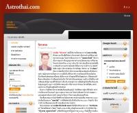 แอสโตไทย - astrothai.com
