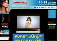 คอมเวิลด์ไทยแลนด์ - comworldthailand.com