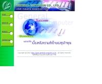 บริษัท เจนเนอรัล คอมพิวเตอร์ จำกัด - general-computer.co.th