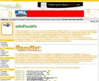 ไทยมิสค์ - thaimisc.com