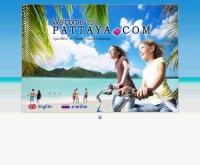 พัทยาดอทคอม - pattaya.com