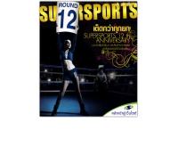 ห้างซูเปอร์สปอร์ต - supersports.co.th/