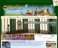 เมืองไทย - muangthai.com