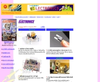 ฮอบบี้อิเล็กทรอนิกส์ - electronics.se-ed.com/hobby/index.html