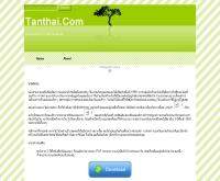 แทนไทย.คอม - tanthai.com/