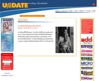 นิตยสารอัพเดท - update.se-ed.com/