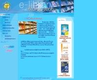 บริการห้องสมุด สสวท. - ipst.ac.th/library/index.asp