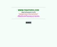 ไทยทอปปิค - thaitopic.com