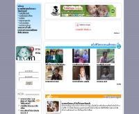 กองทุนเด็กดอย - bannok.com/hillchild/