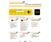 ไทยเซอร์วิส - thaiservice.com/