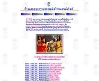 มิสไทยแลนด์เวิลด์ - thaitv3.com/mtw/first.htm