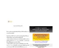 สำนักพระราชวัง - palaces.thai.net/