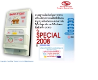 บริษัท เซฟ-ที-คัท (ประเทศไทย) จำกัด  - safe-t-cut.com