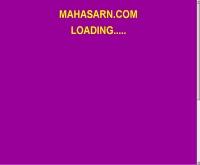 มหาศาลดอทคอม - mahasarn.com