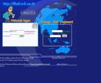 ฟรีอีเมล์เว็บไซต์ ททบ. 5 - mail.tv5.co.th