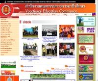 สำนักงานคณะกรรมการการอาชีวศึกษา (สอศ.)  - vec.go.th/
