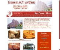 โรงแรม บ้านเชียง - banchianghotel.com