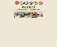 เกษตรแฟร์ ประจำปี 2541 - ku.ac.th/news/kufair/