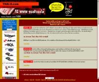 ไทยดีหนึ่งร้อย - thai-d.com/100