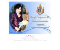 คณะศึกษาศาสตร์ มหาวิทยาลัยบูรพา - edu.buu.ac.th