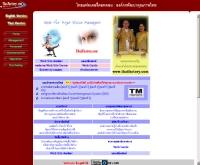 อุตสาหกรรมไทย - thaifactory.com