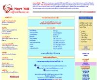 ไทยฮาร์ทเว็บ : ความรู้โรคหัวใจ - thaiheartweb.com