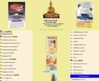 มูลนิธิมหามงกุฏราชวิทยาลัย ในพระบรมราชูปถัมภ์ - mahamakuta.inet.co.th/index2.html