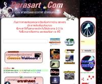 ดาราศาสตร์สำหรับคนไทย - darasart.com