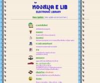 ห้องสมุด E Lib - elib-online.com/