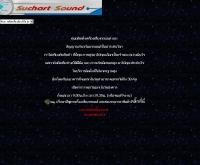 สุชาติซาวด์ - suchartsound.co.th